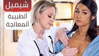 ألطبيبة ألمعالجة Xnxx شيميل مترجم العربية xxx أنبوب