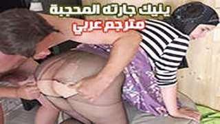 ينيك جارته المحجبة الشرموطة سكس محجبات مترجم العربية xxx أنبوب