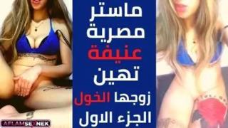 سكس مصري ماستر مصرية جامدة تهين زوجها الخول فيلم عربي Xxx