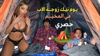 سكس مترجم حصريا يوم نيك زوجة الاب في المخيم العربية xxx أنبوب